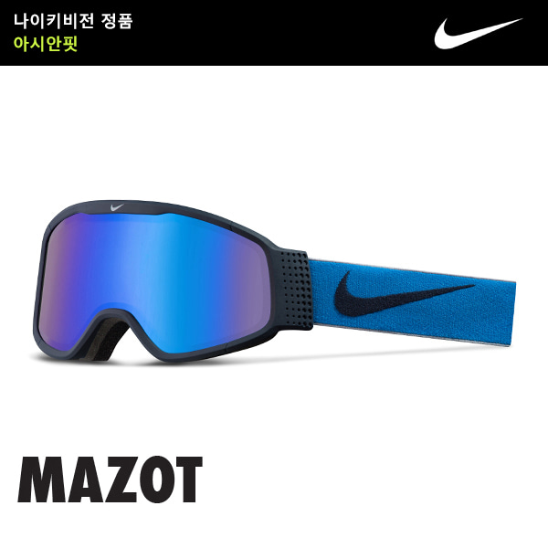 NIKE MAZOT OBSIDIAN LT PHOTO BLUE / DARK SMOKE BLUE ION EV0932440 나이키 스노우고글 마조트 no12